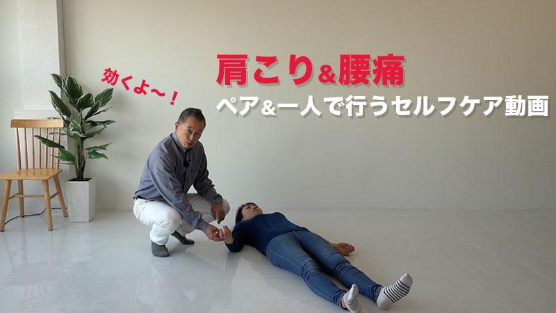 肩こり&腰痛ケアの動画